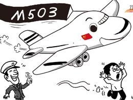陆委会回应大陆重新发布M503飞航公告