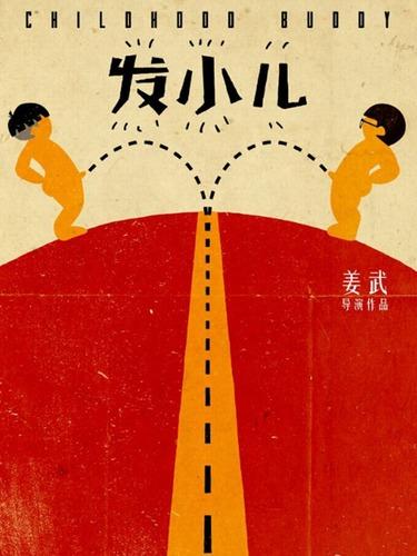电视剧《发小儿》海报<br>由包贝尔执导