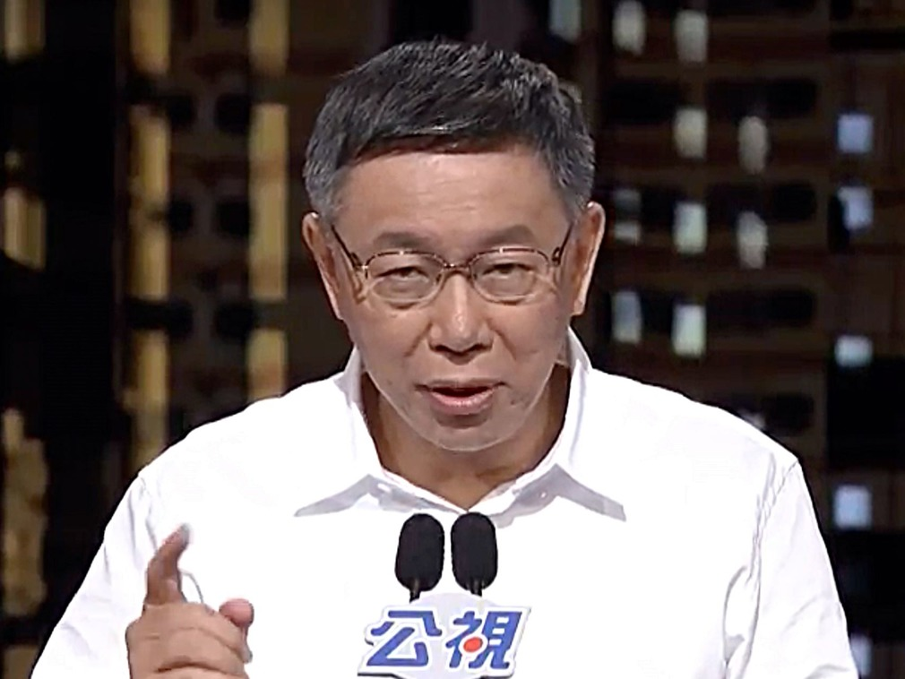 2018台北市長選舉電視辯論