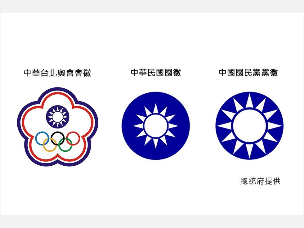 台帕運會代表团青天白日徽遭大陸抗議